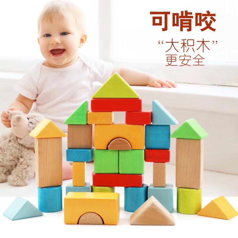 三只松鼠32粒大块彩色益智环保木质积木制婴幼儿童1-2-3周岁玩具有赠品