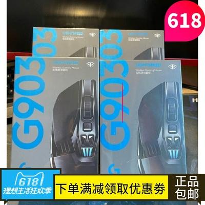 罗技G903 GPW G502 G703 G604背光有线/无线游戏鼠标绝地求生hero