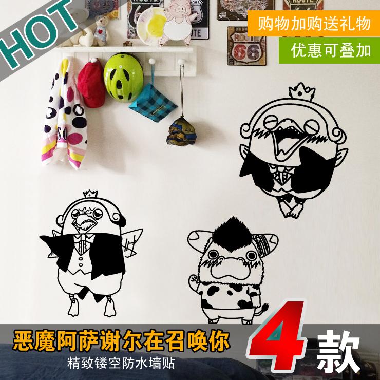 恶魔阿萨谢尔在召唤你漫画贴纸自粘宿舍墙贴游戏海报人物机箱贴纸
