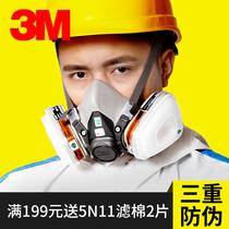 防異味防塵口罩化工氣體工業粉塵專用面罩6200防毒面俱噴漆3M正品