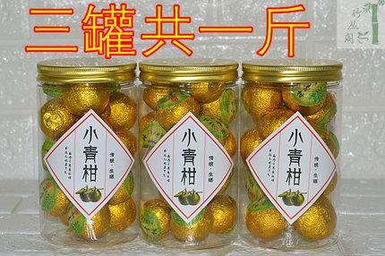 绿皮小青柑柑普茶橘子普洱茶500g(一斤40个左右)特价55元包邮!