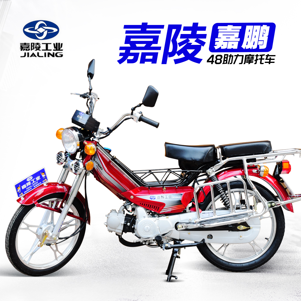 State 4 EFI Chongqing jiapengling 48qc two wheel fuel assisted light curved beam motorcycle