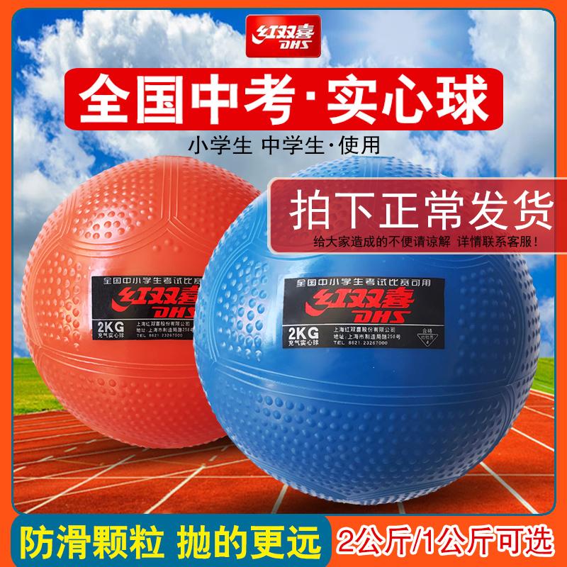红双喜充气实心球2公斤中考专用训练学生体育男女比赛橡胶铅球2kg