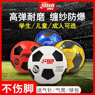 红双喜足球5号球4号足球儿童小学生训练专用球3号幼儿园宝宝足球品牌