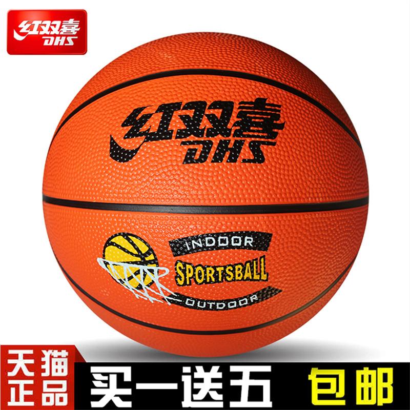 红双喜5号篮球小学生小蓝球7号球儿童篮球室内外水泥地耐磨橡胶球