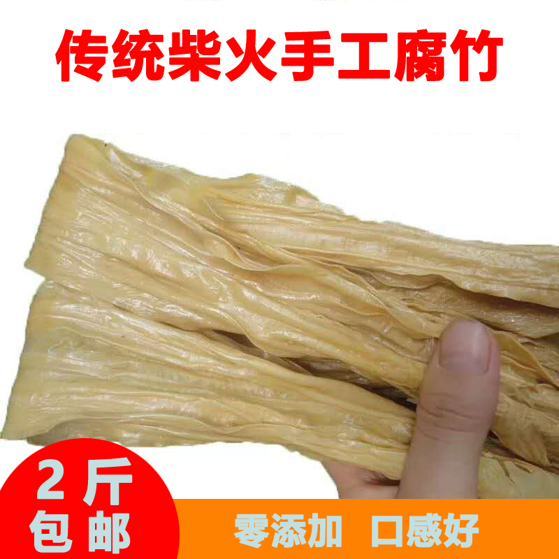 河源和平黄豆腐竹1000g特产手工豆皮豆干素肉干货无添加易泡包邮