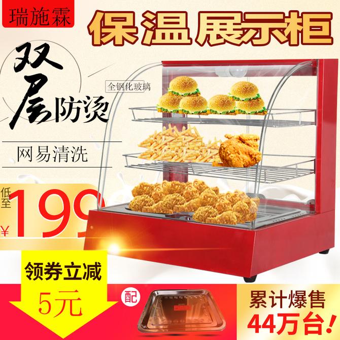 板栗蛋挞面包饮料展示柜玻璃 保温商用小型加热恒温箱油炸食品台式