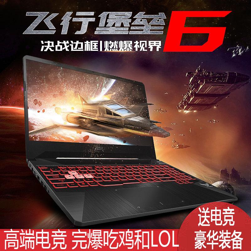 顽石笔记本电脑游戏学生学习设计大屏幕ZX53v飞行堡垒华硕Asus