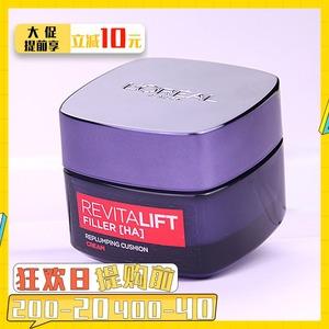 领【10元券】购买正品欧莱雅零点霜50ml玻尿酸晚霜
