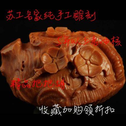 金凤凰橄榄核雕刻手串苏工名家刘辉本工纯手工把把胡八把壶老油核