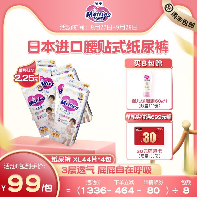 日本花王妙而舒腰贴纸尿裤XL44片4包婴儿尿不湿超薄官方正品进口
