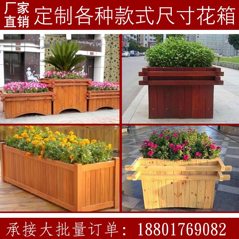 定制防腐木花箱组合木花盆碳化木花槽户外花桶花架花车绿植种植箱