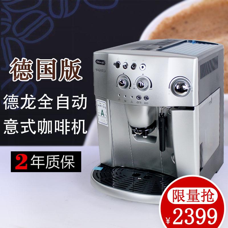 Delonghi/德龙 ESAM4200S 23420SB ECAM22110B 意式全自动咖啡机