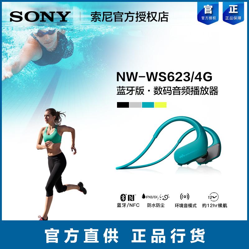 【赠包】Sony/索尼 NW-WS623 蓝牙通话MP3播放器运动跑步游泳耳机