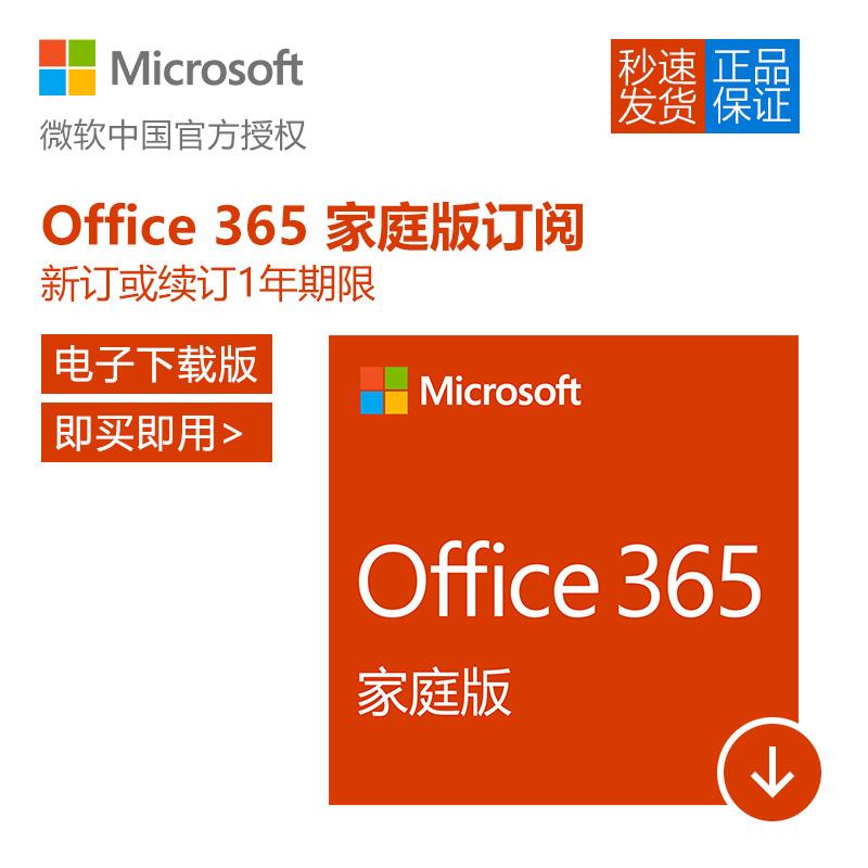 微软Office365家庭版office2016可装5台Windows/mac1年新订或续费