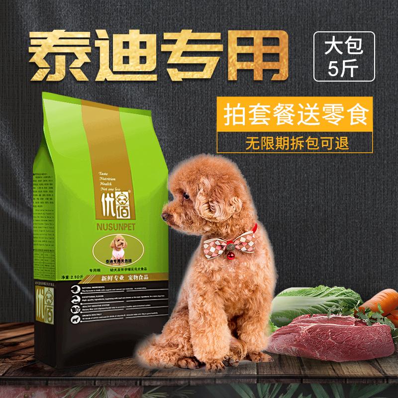 泰迪狗粮 贵宾犬专用粮幼犬5斤 优佰小型犬泰迪去泪痕 全营养配方优惠券
