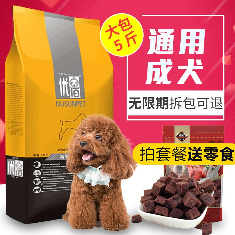 狗粮泰迪比熊博美雪纳瑞小型犬通用型5斤大袋牛肉味美毛去泪痕10