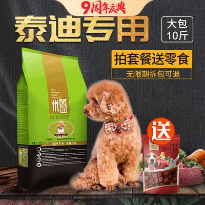 狗粮泰迪贵宾专用幼犬10斤5kg优佰小型犬通用型奶糕美毛去泪痕