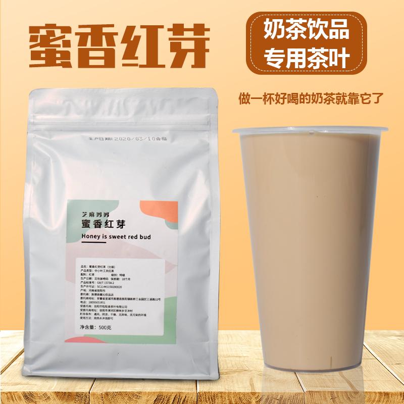 珍珠奶茶连锁店专用原料红茶芝麻妈妈蜜香红芽