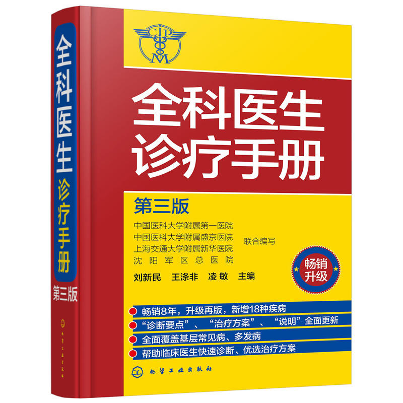 全科医生诊疗手册(第三版)刘新民 全科医生手册 诊疗规范 诊疗指南 多发病的诊断要点与治疗方案 用药注意事项 临床医学书籍