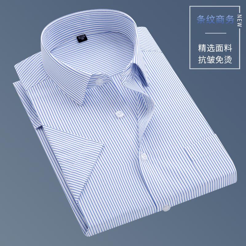 夏季免烫蓝色条纹男士短袖衬衫工作服职业装修身商务工装衬衣男