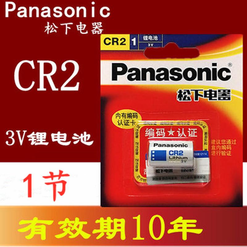 (用1元券)松下 CR2 锂电池3V电池 CR15H270测距夜视仪 拍立得 mini25电