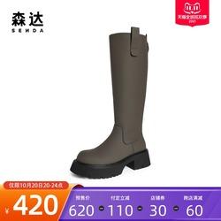 【双11预售】森达2021冬季商场同款高筒女骑士靴长筒靴4SV01DG1D
