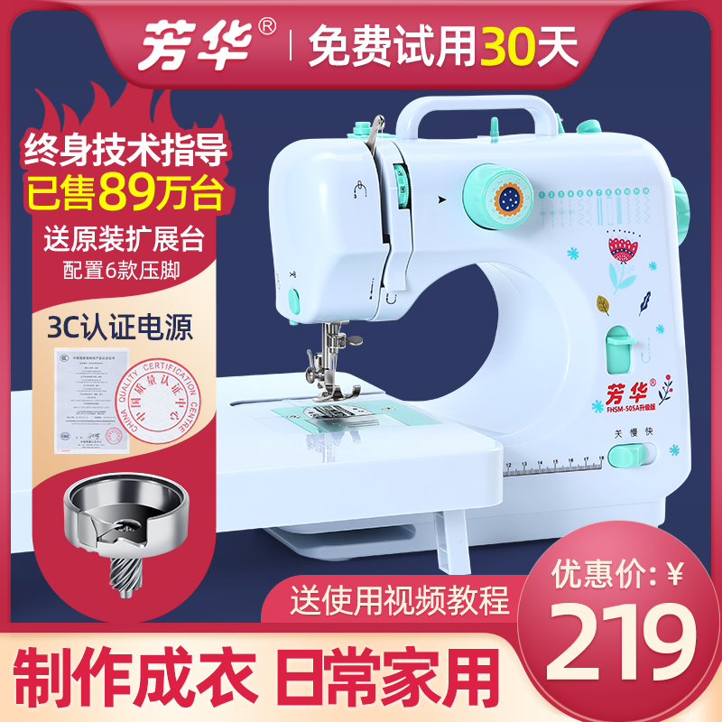 Fanghua 505A Sewing Machine Miniature Desktop Lock Multifunctional Electric Household Eating Thick Sewing Machine