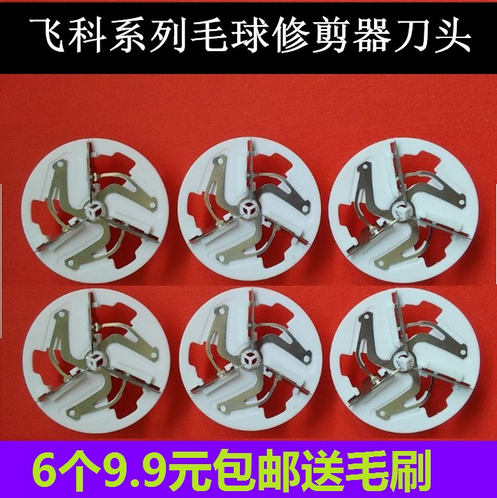 飞科FR5201FR5001FR5222FR5210FR5209去毛球修剪器刀头剃毛机刀片