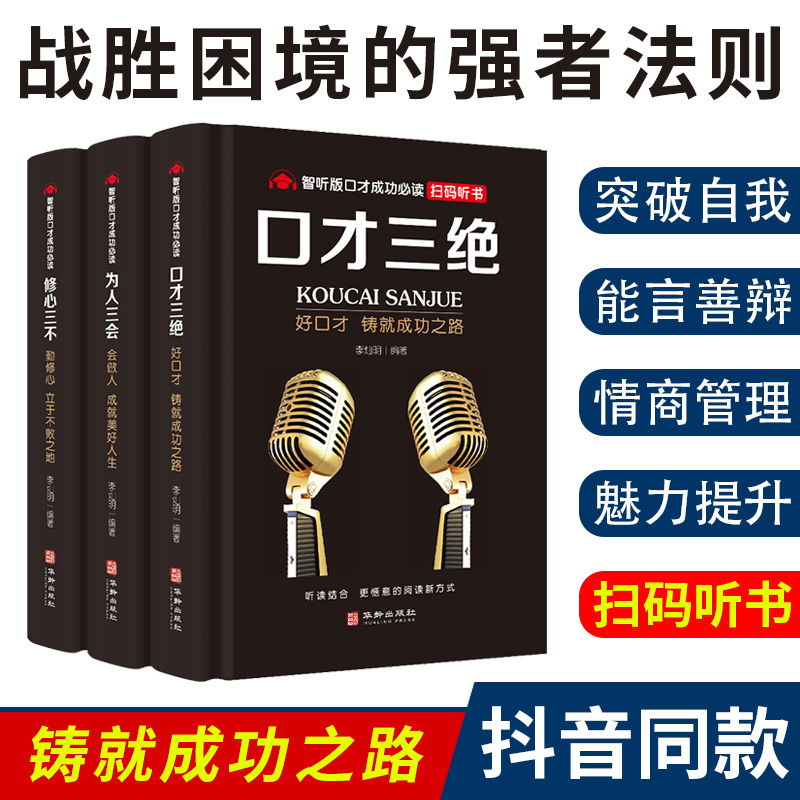 How to improve speaking skills learn to communicate impromptu speech and interpersonal communication high EQ chat Book bestseller list