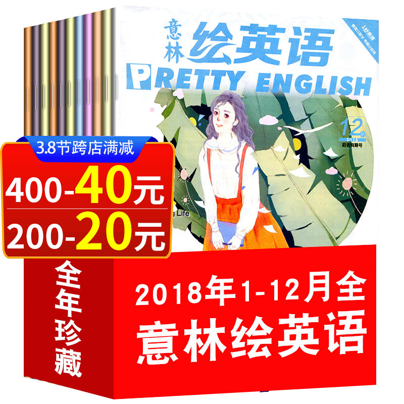 [full year package] yilinhua English from January to September, October, November and December, 2018, a total of 24 packaged (including picture books) composition materials, Junior High School Bilingual English learning magazine, expired, non bound, 2019