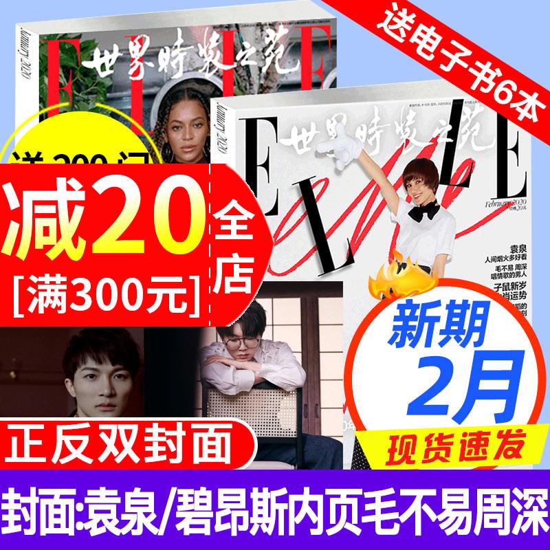 Genuine stock! Zhoushen / maoyinei page! Elle world fashion garden Magazine February 2020 Yuan Quan / Beyonce positive and negative double cover womens fashion clothing matching journal [single edition]