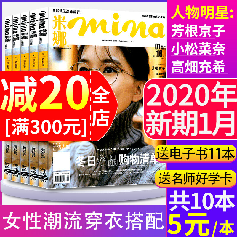 [5 yuan / copy, 10 copies in total] Mina Magazine January 2020 + April 10 / November / December 2019 pack fashion magazine clothing matching makeup beauty fashion trend womens clothing books and periodicals