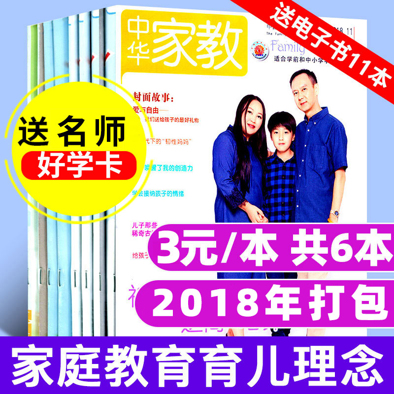 [the second half of the year] Chinese Journal of family education July 8 / 9 / 10 / 11 / December 2018 6-14 years old childrens Parenting Family Education Concept and method cases childrens growth parents education family life Journal