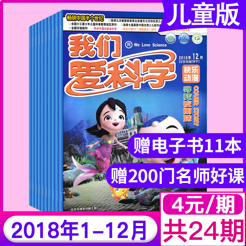 [3 yuan / issue, 22 copies in the whole year] we love science magazine childrens edition magazine from January to December 2018, packed with Science Encyclopedia extracurricular fun reading guidance Journal for children aged 5-8 years old