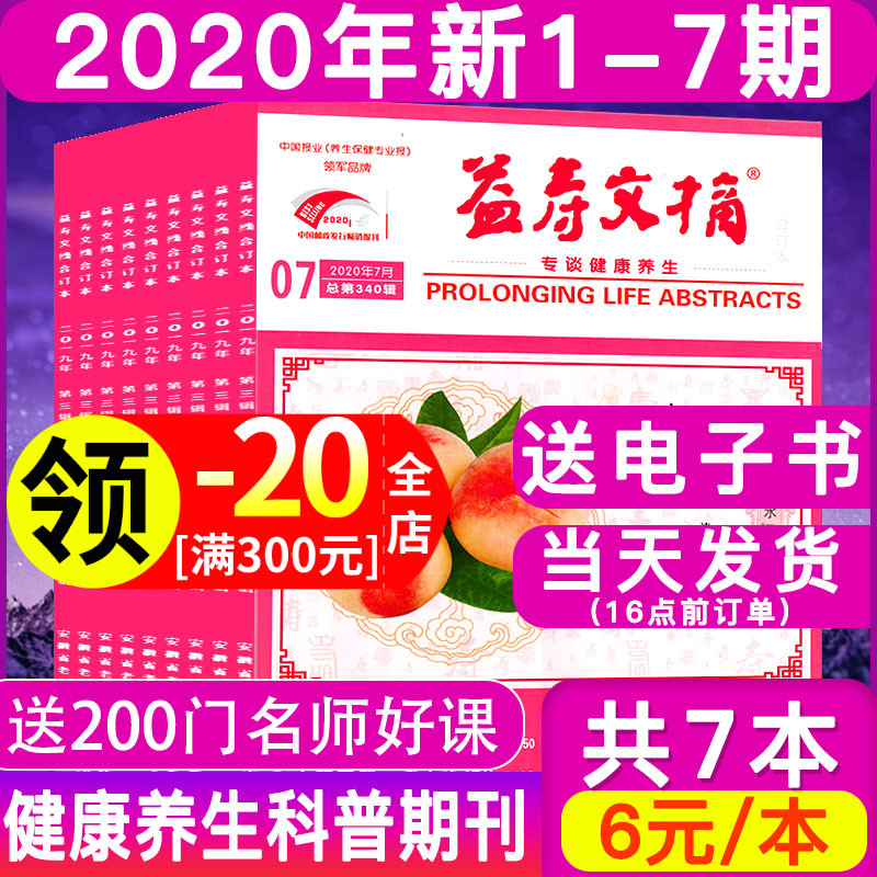 [7] Yishou Digest magazine, 2020, issue 1 / 2 / 3 / 4 / 5 / 6 / 7, package health knowledge of health and longevity, self-care knowledge, necessary life guidance Journal for modern families