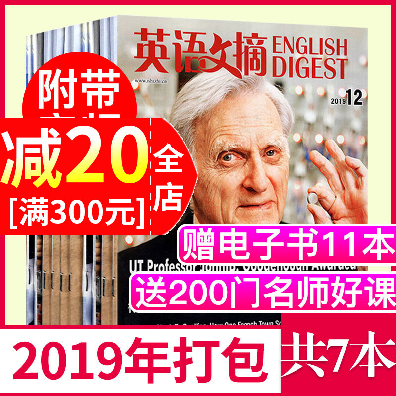 [7] English abstracts magazine packed in January 2, 4, 6, 11, December, 2019 college students Chinese English bilingual reading, silent reading and postgraduate entrance examination