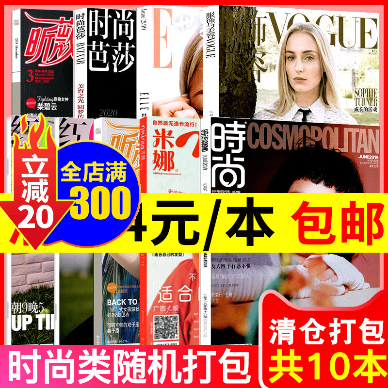 [10 random] Ruili clothing & Beauty / Yiren / Xinwei / Fashion bazaar / Elle world fashion / Mina / Jiaren / Fashion Yiren clearance & packaging fashion womens clothing matching books womens beauty overdue magazine