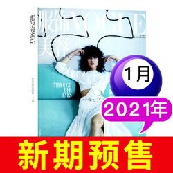 【预售待定】VOGUE服饰与美容杂志2021年1月 时尚女性服饰搭配美容技巧期刊【单本】