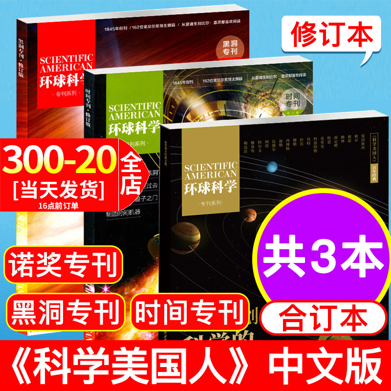 Global Journal of science is bound with three Nobel prize / time / black hole journals, including the Chinese version of American science popularization brief history and secret papers on science and technology operation