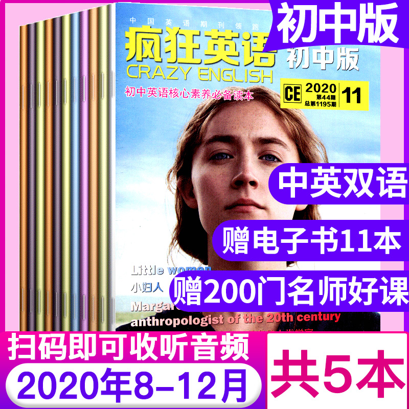Crazy English magazine junior high school edition August 10 November December 2020 Chinese English bilingual extracurricular books for junior high school students