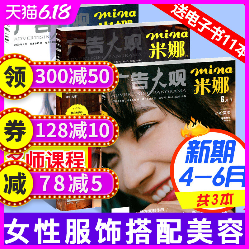[pure 20 years] Mina Mina magazine in February, April and may, 2020, 3 copies of packaged Yamamoto color / Fanggen Jingzi cover fashion womens clothing matching skills beauty books womens clothing makeup non 2019 journals