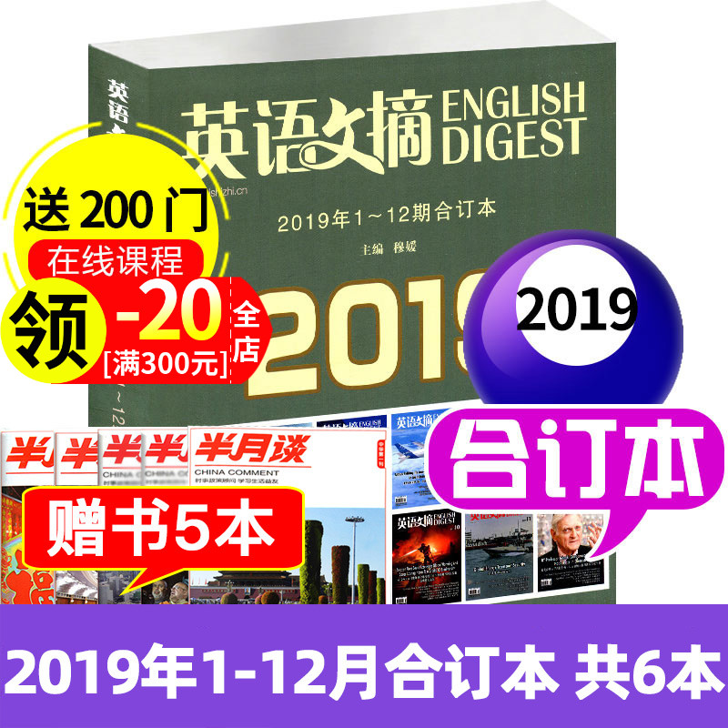 [send 5 copies] bound edition of English abstracts, issue 1-12, 2019 annual collection edition News English selection