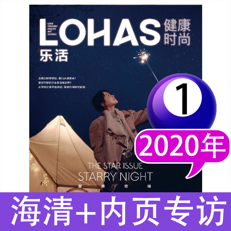 LOHAS Health Fashion Magazine January 2020 + December 2019 joint issue 136 Haiqing + internal page exclusive interview with health care, beauty and skin care fashion magazine [single]