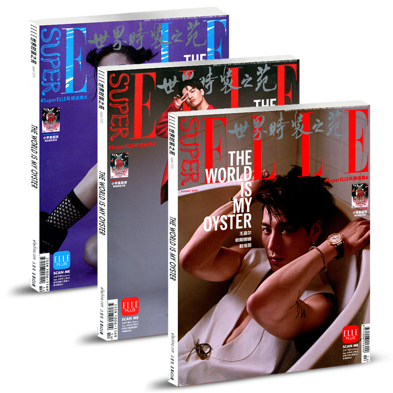 Super Elle world fashion garden magazine, the 380th issue of 2018, is a free issue with multiple covers! Fashion wear with womens fashion magazine with overdue magazine [single]