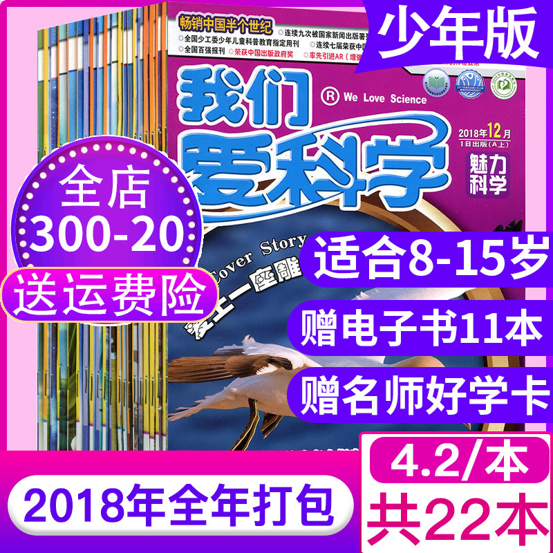 [22 copies in the whole year] we love science Youth Edition magazine from January to November / December 2018, non bound edition packed with 8-15 year-old primary and secondary school students popular science knowledge childrens Encyclopedia mystery books enlightenment wisdom cultivation journals
