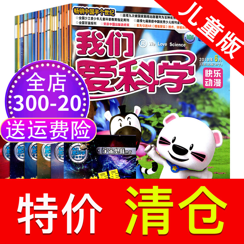 [18 copies in total in the first half of the year] we love science childrens edition magazine in January 2, 3, 4, 5, June, 2019