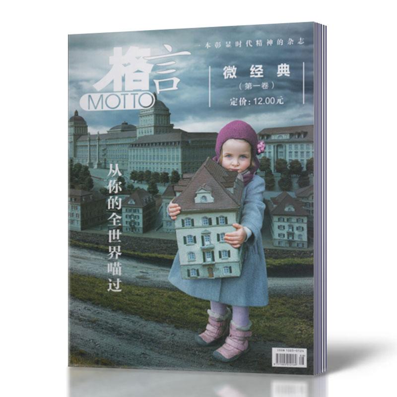 格言杂志合订本 微经典(第一卷)从你的全世界喵过
