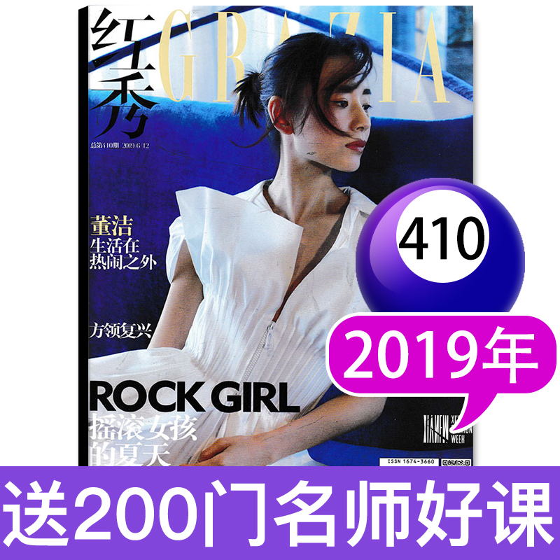 Red show Magazine June 12, 2019 total issue 410 cover Dong Jie neiwen Zhao Yingbo lives outside the bustle of rock girls summer