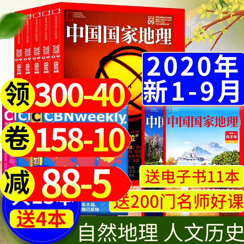 【3冊を全部で10冊送ります。】中国国家地理雑誌2020年1/2/3/4/5/6/7月に旗艦店の自然観光人文景観科普百科事典を包装して自然旅行したことがあります。
